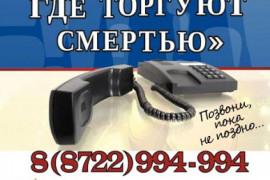Сведения о телефонах и адресах электронной почты по которым граждане могут сообщить, в том числе анонимно, информацию об известных им  фактах  незаконного оборота наркотических средств